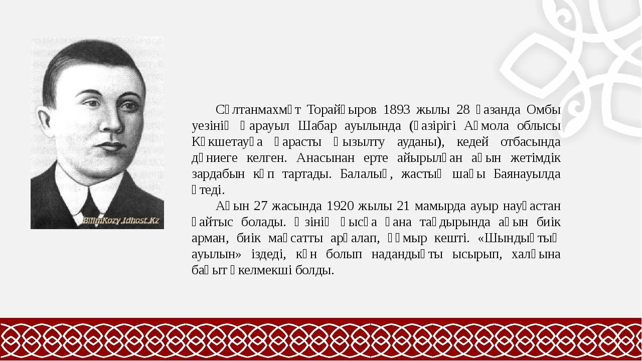 Сұлтанмахмұт Торайғыров 1893 жылы 28 қазанда Омбы уезінің Қарауыл Шабар ауы...