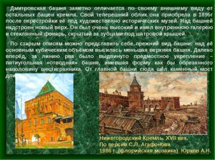 Дмитровская башня заметно отличается по своему внешнему виду от остальных баш