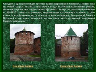 Соседние с Дмитровской две круглые башни Пороховая и Кладовая. Первый ярус их