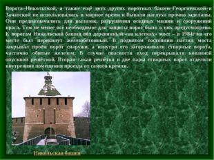 Ворота Никольской, а также ещё двух других воротных башен Георгиевской и Зача