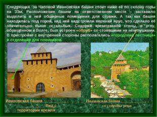 Следующая за Часовой Ивановская башня стоит ниже её по склону горы на 33м. Ра