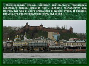 Нижегородский кремль занимает значительную территорию берегового склона. Верх