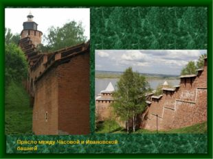 Прясло между Часовой и Ивановской башней