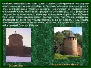Сложнее оказалась история стен и башен, построенных на крутом северном склоне