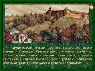 Архитектура русских кремлей составляет яркую страницу в истории древнерусско