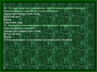10. Что еще защитное сооружение обеспечивало неприситупность Нижегородского к
