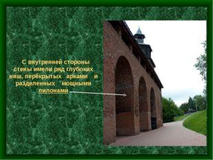 С внутренней стороны стены имели ряд глубоких ниш, перекрытых арками и раздел