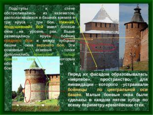 Подступы к стене обстреливались из казематов, располагавшихся в башнях кремля