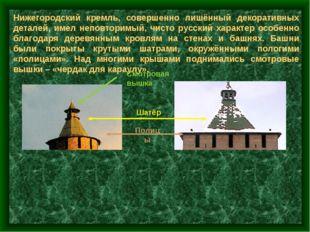 Нижегородский кремль, совершенно лишённый декоративных деталей, имел неповтор