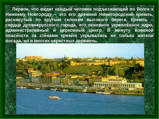Первое, что видит каждый человек подъезжающий по Волге к Нижнему Новгороду –...