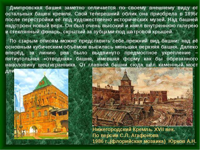 Дмитровская башня заметно отличается по своему внешнему виду от остальных баш...