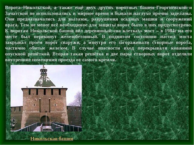 Ворота Никольской, а также ещё двух других воротных башен Георгиевской и Зача...