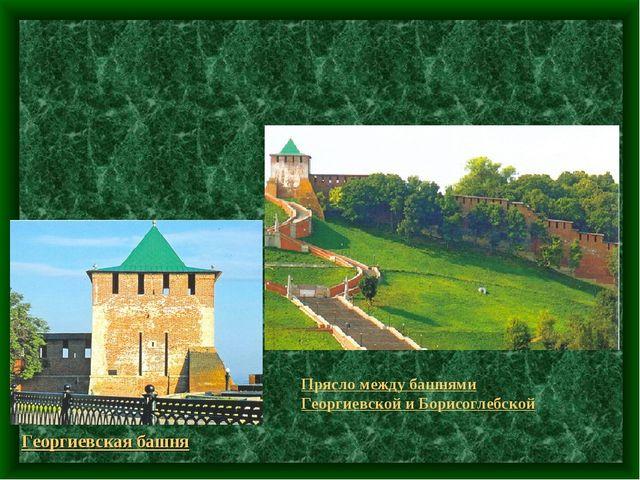 Георгиевская башня Прясло между башнями Георгиевской и Борисоглебской