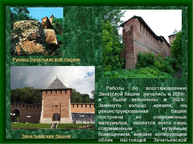 Зачатьевская башня Работы по восстановлению Зачатской башни начались в 2006г....