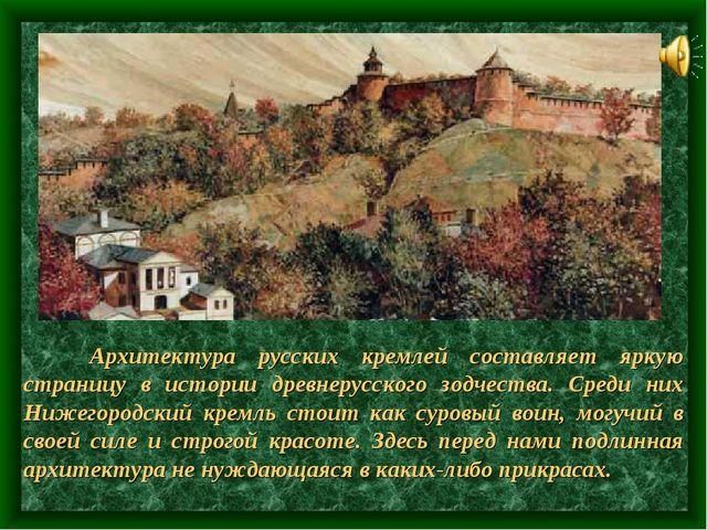 Архитектура русских кремлей составляет яркую страницу в истории древнерусско...