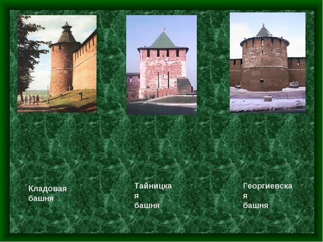 Тайницкая башня Георгиевская башня Кладовая башня
