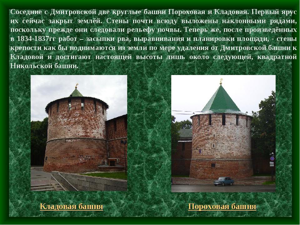 Соседние с Дмитровской две круглые башни Пороховая и Кладовая. Первый ярус их...