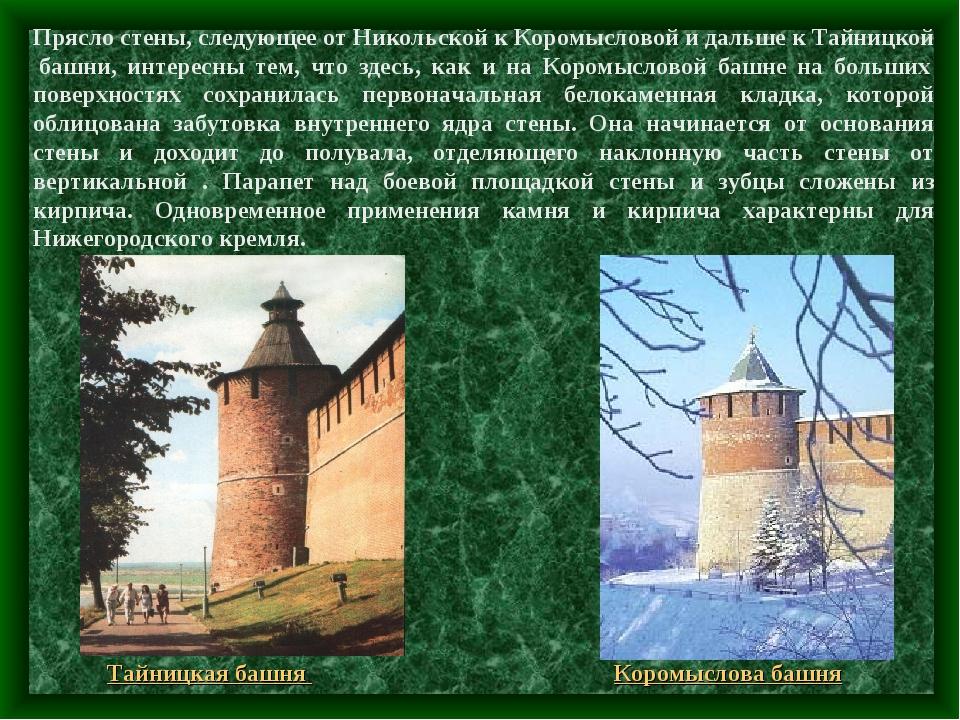 Прясло стены, следующее от Никольской к Коромысловой и дальше к Тайницкой баш...