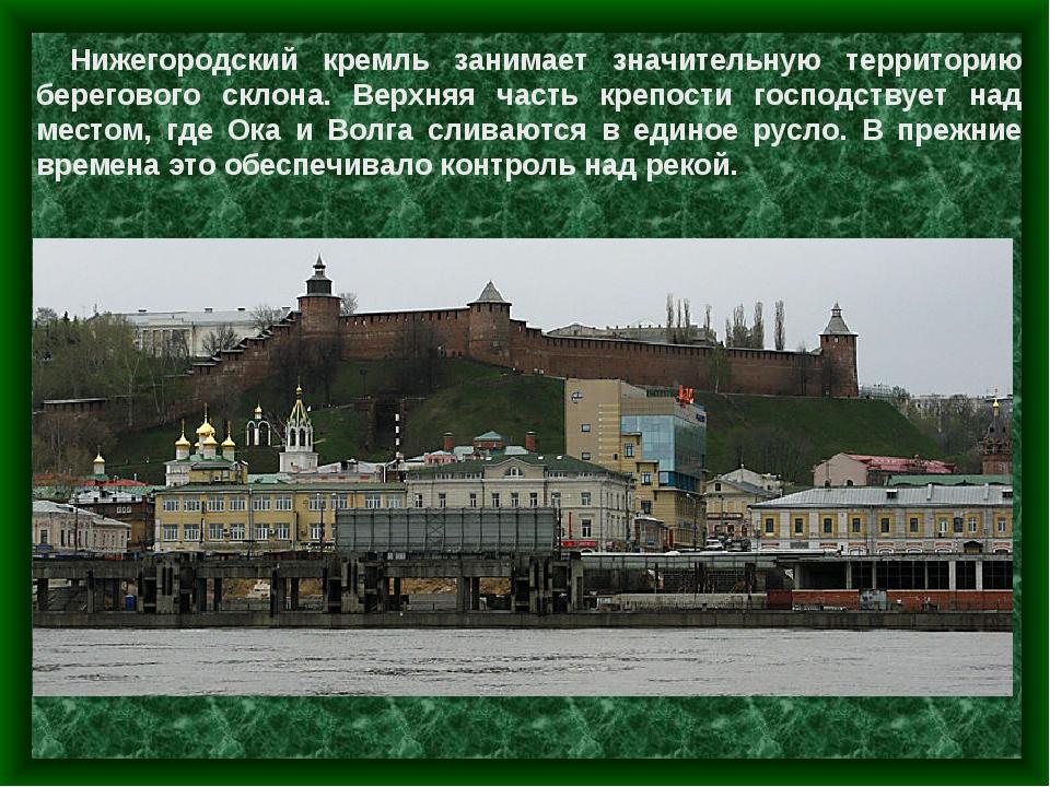 Нижегородский кремль занимает значительную территорию берегового склона. Верх...