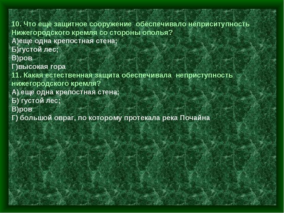 10. Что еще защитное сооружение обеспечивало неприситупность Нижегородского к...