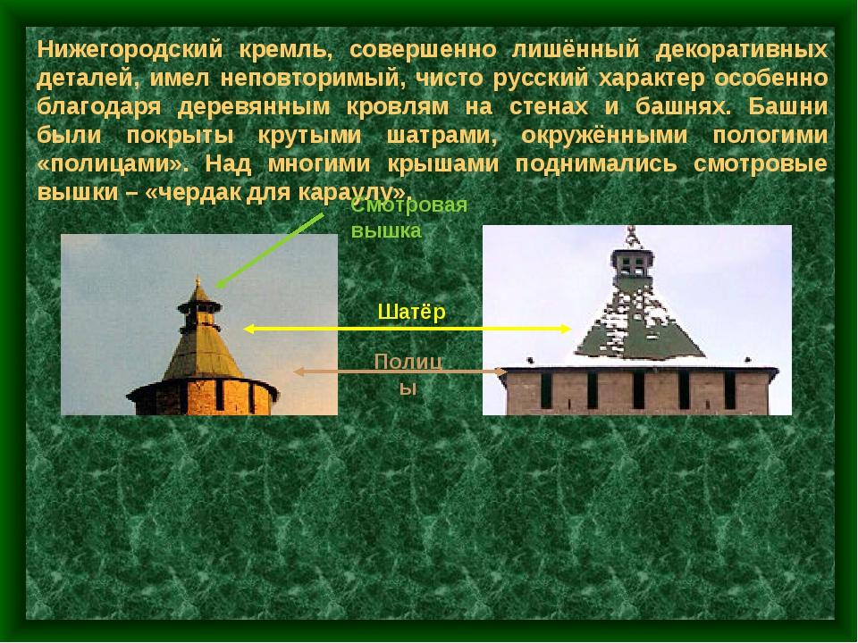 Нижегородский кремль, совершенно лишённый декоративных деталей, имел неповтор...