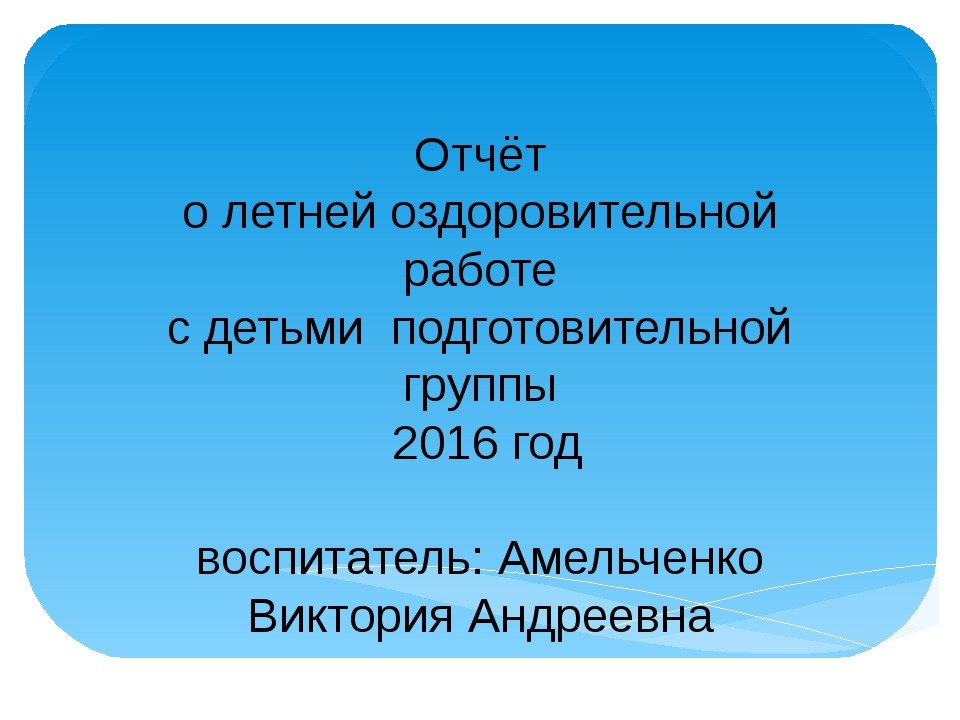 Отчёт о летней оздоровительной работе с детьми подготовительной группы 2016 г...