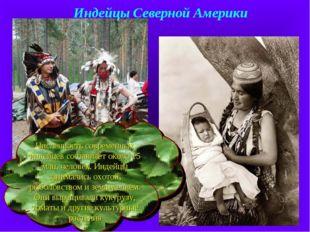 Численность современных индейцев составляет около 15 млн. человек. Индейцы за