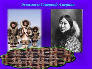 Предки современных эскимосов появились позднее. Они начали осваивать арктичес