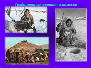 Традиционные занятия эскимосов
