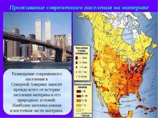 Размещение современного населения в Северной Америке зависит прежде всего от