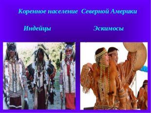 Коренное население Северной Америки Индейцы Эскимосы