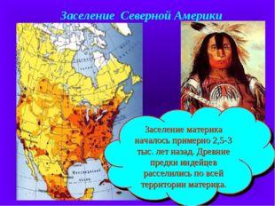 Заселение материка началось примерно 2,5-3 тыс. лет назад. Древние предки инд