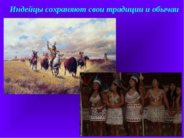 Индейцы сохраняют свои традиции и обычаи
