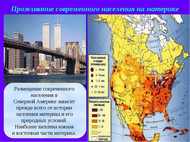 Размещение современного населения в Северной Америке зависит прежде всего от...