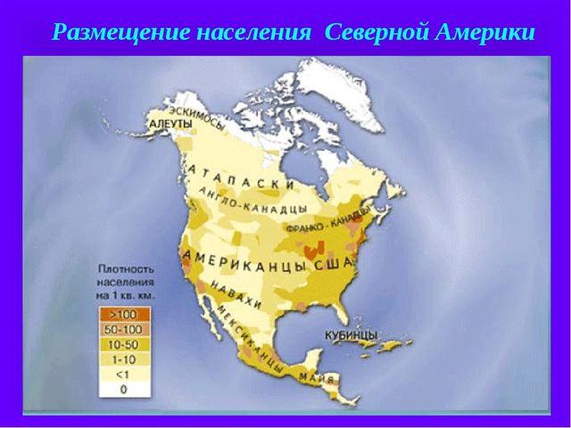 Размещение населения Северной Америки