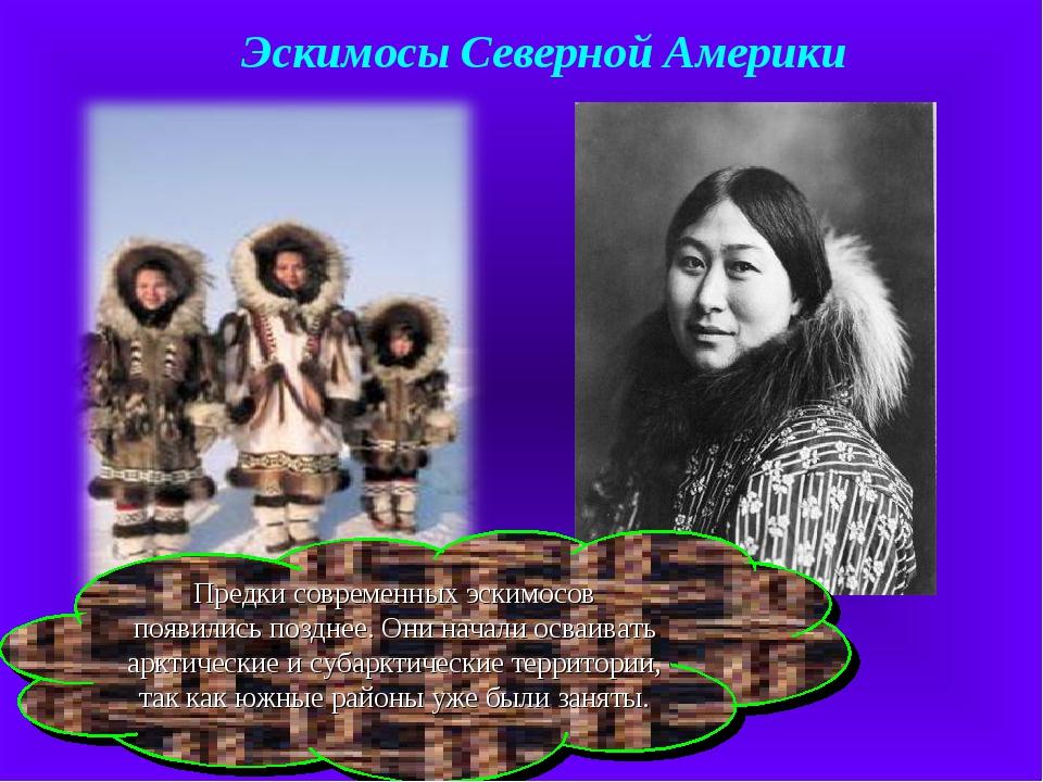 Предки современных эскимосов появились позднее. Они начали осваивать арктичес...