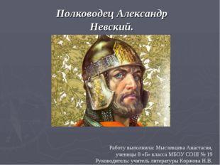 Полководец Александр Невский. Работу выполнила: Мыслевцева Анастасия, ученицы