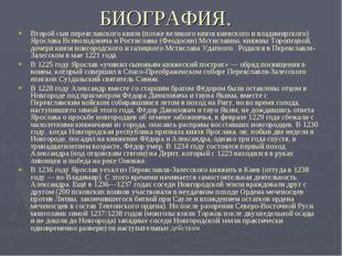 БИОГРАФИЯ. Второй сын переяславского князя (позже великого князя киевского и