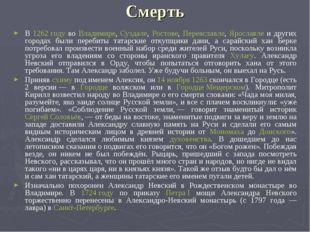 Смерть В 1262 году во Владимире, Суздале, Ростове, Переяславле, Ярославле и д