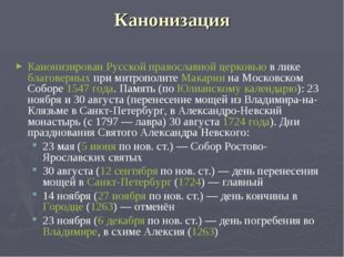 Канонизация Канонизирован Русской православной церковью в лике благоверных пр