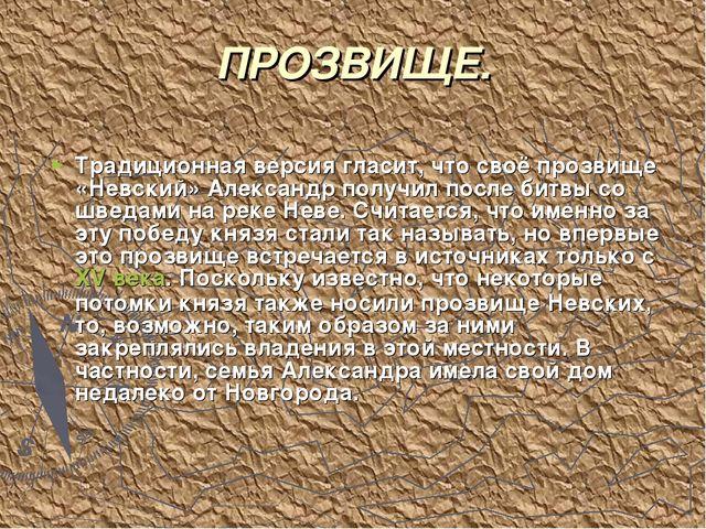 ПРОЗВИЩЕ. Традиционная версия гласит, что своё прозвище «Невский» Александр п...