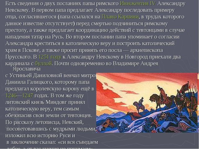 Есть сведения о двух посланиях папы римского Иннокентия IV Александру Невском...