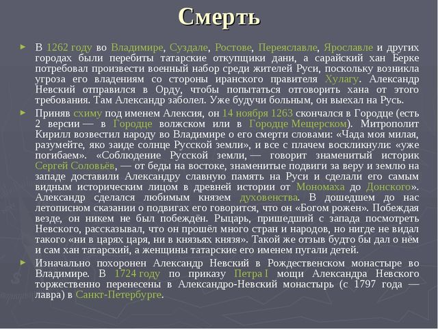 Смерть В 1262 году во Владимире, Суздале, Ростове, Переяславле, Ярославле и д...