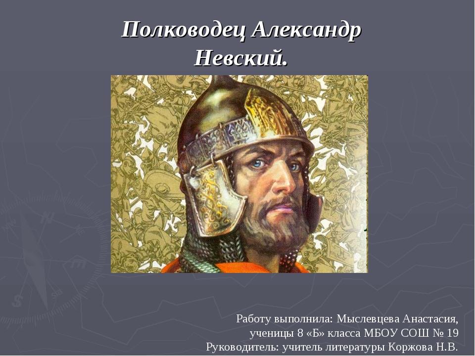 Полководец Александр Невский. Работу выполнила: Мыслевцева Анастасия, ученицы...