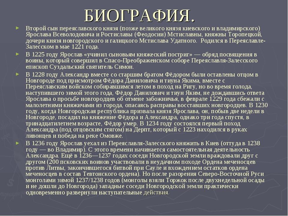 БИОГРАФИЯ. Второй сын переяславского князя (позже великого князя киевского и...