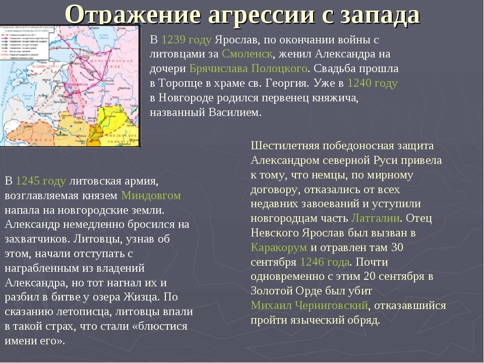 Отражение агрессии с запада В 1239 году Ярослав, по окончании войны с литовца...