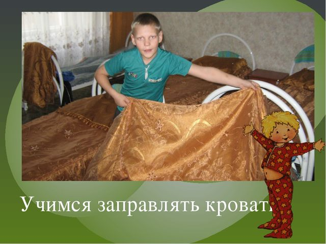 Учимся заправлять кровать