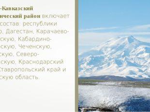 Северо-Кавказский экономический район включает в свой состав: республики Адыг
