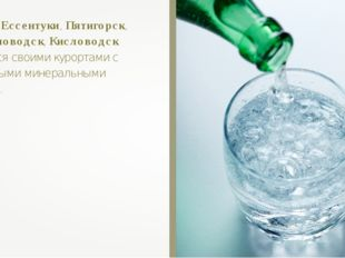 Города Ессентуки, Пятигорск, Железноводск, Кисловодск славятся своими курорт