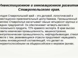 Инвестиционное и инновационное развитие Ставропольского края. Сегодня Ставроп